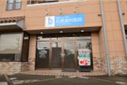松葉歯科医院